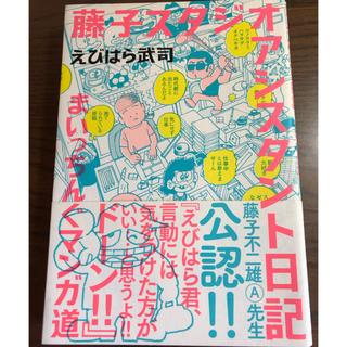 藤子スタジオアシスタント日記まいっちんぐマンガ道(文学/小説)