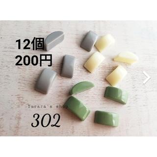♡302 アクセサリーパーツ 3つ以上選んで1つ200円(各種パーツ)