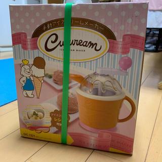 ドウシシャ(ドウシシャ)の手動 アイスクリームメーカー(調理道具/製菓道具)