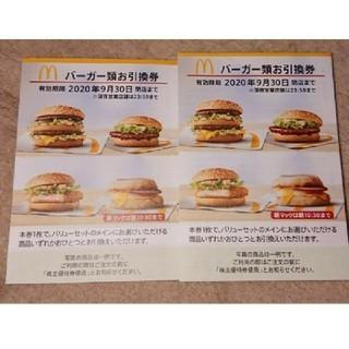 マクドナルド バーガー ハンバーガー 引換券 2枚(フード/ドリンク券)