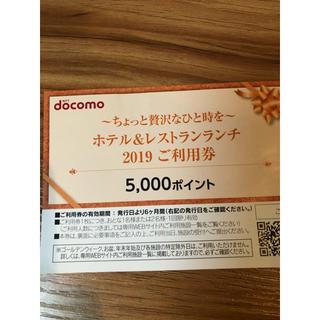 エヌティティドコモ(NTTdocomo)のドコモ docomo ホテル & レストラン ランチ 2019 (レストラン/食事券)
