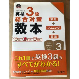 オウブンシャ(旺文社)の英検3級総合対策教本(資格/検定)