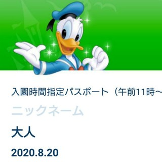 ibuki様専用出品 08/20ディズニーシーチケット(遊園地/テーマパーク)