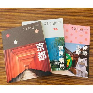 オウブンシャ(旺文社)のことりっぷ 京都、奈良・飛鳥、伊勢志摩 3冊セット(地図/旅行ガイド)