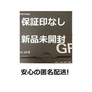 リコー(RICOH)のRICOH GR III 新品未開封品 リコー 保証印なし コンパクト(コンパクトデジタルカメラ)