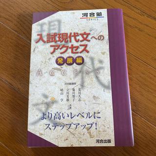 入試現代文へのアクセス 発展編(語学/参考書)