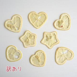 訳あり/ハートレモン6枚・スターレモン2枚/押しフルーツ/ハンドメイド素材(各種パーツ)