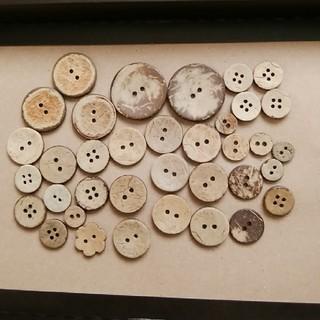 ココナッツボタン 36個セット(各種パーツ)