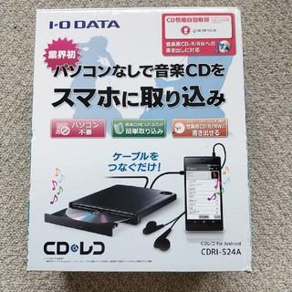 アイオーデータ(IODATA)のI・O DATA CDレコ(その他)