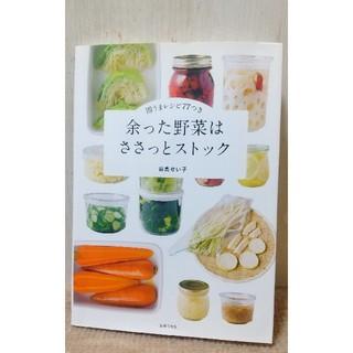 余った野菜はささっとストック 即うまレシピ77つき(料理/グルメ)