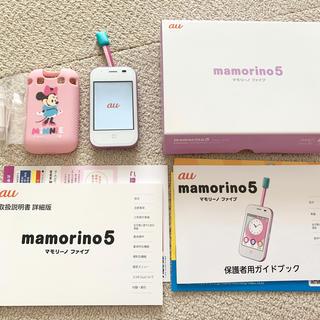 エーユー(au)のキレイauキッズ携帯☆マモリーノ5☆超美品☆ミニーシリコンケース保護フィルム付き(携帯電話本体)