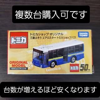 タカラトミー(Takara Tomy)のトミカショップ オリジナル三菱ふそう エアロスター トミカショップバス(ミニカー)