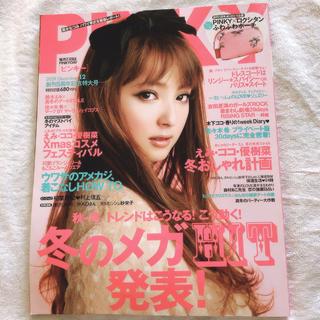シュウエイシャ(集英社)のPINKY 2009年 12月号 ピンキー 佐々木希(ファッション)