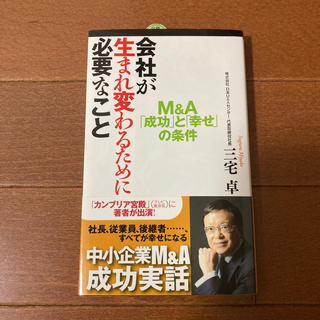 会社が生まれ変わるために必要なこと M&A「成功」と「幸せ」の条件(文学/小説)