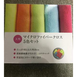大判 マイクロファイバークロス 5色セット(タオル/バス用品)