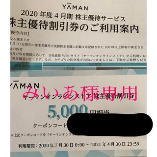 YA-MAN - ヤーマン株主優待 オンラインストア