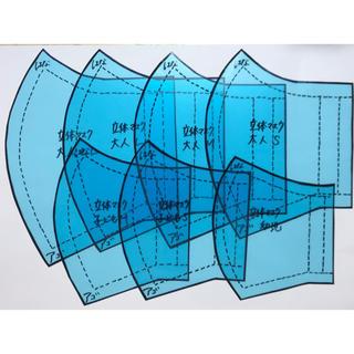 立体型マスク型紙 インナーマスク 立体型型紙 マスク型紙 ハンドメイド(型紙/パターン)