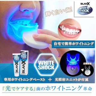 ホワイトショック LEDマウスピース セット ホワイトニング(口臭防止/エチケット用品)