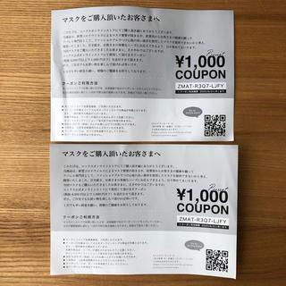 イッカ(ikka)のコックス オンラインストア クーポン2枚セット(ショッピング)