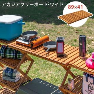 アカシア フリーボード ワイド(テーブル/チェア)