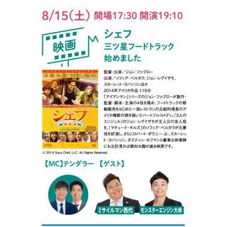 万博記念公園・ドライブインシアター・よしもと・映画・8/15(お笑い)