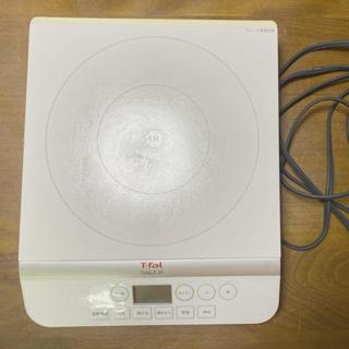 ティファール(T-fal)の電気調理器(調理機器)
