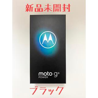 アンドロイド(ANDROID)のMotorola モトローラ moto g8 power スモークブラック(スマートフォン本体)