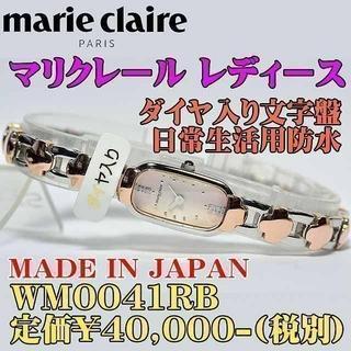マリクレール(Marie Claire)の掘り出し物 在庫処分 マリクレール WM0041RB 定価¥4万(税別)(腕時計)
