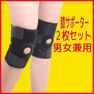 膝サポーター 左右兼用 フリーサイズ 関節炎 関節靭帯 2個セット (その他)