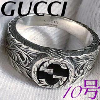 Gucci - 極美品❗️GUCCI 燻❗️インターロッキングリング 指輪 10号