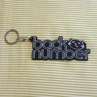 バックナンバー(BACK NUMBER)のback number  キーホルダー(ミュージシャン)