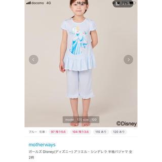 Disney - ディズニープリンセス シンデレラ パジャマ 半袖
