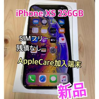 アップル(Apple)の【新品】【ケア加入】iPhone Xs Silver 256 GB SIMフリー(スマートフォン本体)