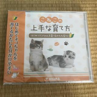 未開封🐈こねこの上手な育て方 DVD 108分 猫 ペット  お手入れ 病気(小動物)