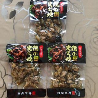 鶏の炭火焼き 宮崎名物 お試し3袋 国産鶏 酒のあて おつまみ 保存食(肉)