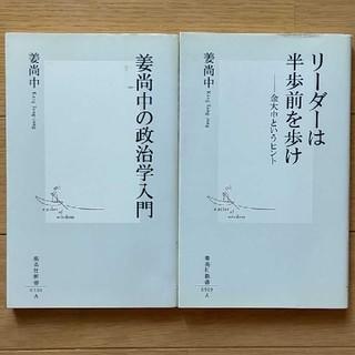 姜尚中新書2冊セット:リーダーは半歩前を歩け/姜尚中の政治学入門(ビジネス/経済)