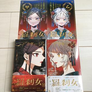 集英社 - アクタージュ11-12巻 新品シュリンク付 羅刹女パンフレット付き