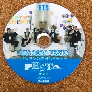 ボウダンショウネンダン(防弾少年団(BTS))の【BTS】2020 FESTA バンタン誕生日パーティ(アイドル)