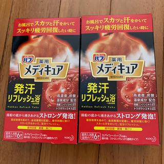 カオウ(花王)の薬用メディキュア  発汗リフレッシュ 2箱12錠(入浴剤/バスソルト)