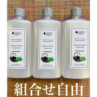 ランプベルジェ フレッシュミント 3本 DCHL JAPAN 正規品 新品未使用(アロマオイル)