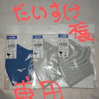 ミズノ(MIZUNO)のmizunoアイスタッチマウスカバーマスク(その他)