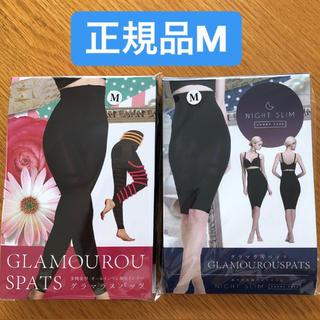 グラマラスパッツ ナイトスリムM 2点セット【正規品】