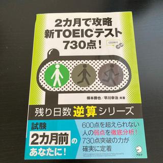 オウブンシャ(旺文社)の2カ月で攻略新TOEICテスト730点!(その他)