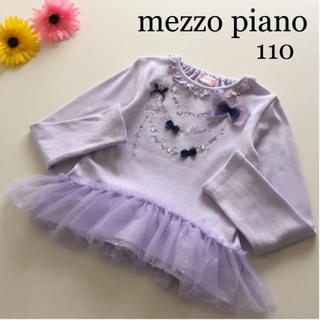 mezzo piano - メゾピアノ  長袖 シャツ ロンT フリル ネックレス風 ミキハウス ファミリア