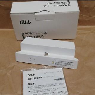 エーユー(au)のW05 クレードル(PC周辺機器)