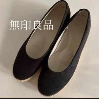 ムジルシリョウヒン(MUJI (無印良品))の無印良品 フラットシューズ ジュート底 黒 24.5cm(バレエシューズ)