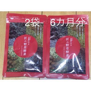 サプリメント【匠の野草酵素】2袋 約6ヶ月分!乳酸菌+ビタミン配合!(ダイエット食品)