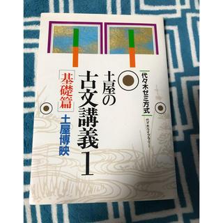 土屋の古文講義 : 代々木ゼミ方式 1 (基礎篇)(語学/参考書)