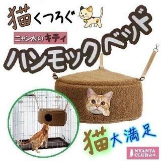 ニャン太のキティ ハンモックベッド/NYANTA CLUB・猫用ハンモックベッド(猫)