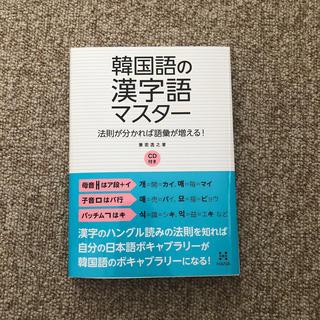 韓国語の漢字語マスター(語学/参考書)